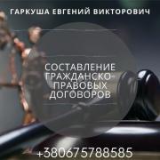 Адвокат по уголовным делам Киев