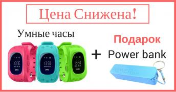Children smart watch phone + free Gift