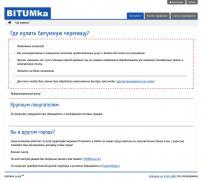 Домен + сайт БИТУМКА