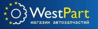 Интернет магазин автозапчастей WestPart - Запчасти для иномарок