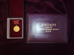 Medal of laureate of the state prize of the USSR