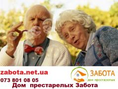 Private homes for the elderly in Kiev – Care