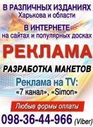 РЕКЛАМА в интернете, газетах, МЕТРО, ТВ. Изготовление ТАБЛИЧЕК