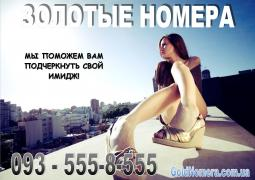 Start packs, contracts MTS Buy Beautiful Gold numbers Kyivstar, life, MTS