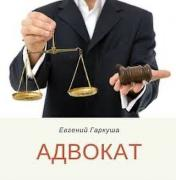 Юридичні послуги в Києві. Послуги адвоката в суді