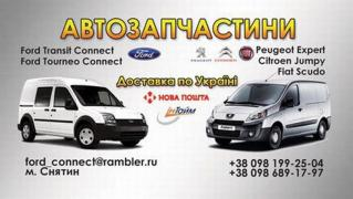 Запчастини ford transit connect
