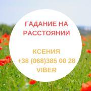 Зняття порчі, пристріту, негативу в Києві. Швидке повернення улюблених